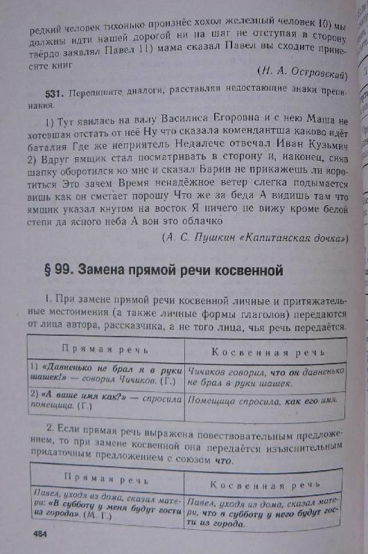 Греков языку для чижов по решебник русскому пособия