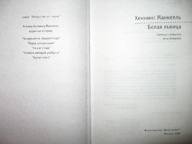 Иллюстрация 1 из 3 для Белая львица - Хеннинг Манкелль | Лабиринт - книги. Источник: Флинкс