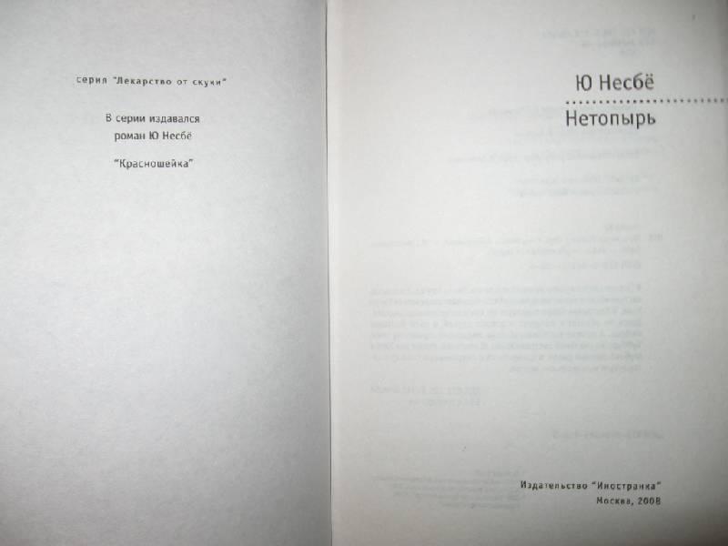 Иллюстрация 1 из 8 для Нетопырь: Роман - Ю Несбё | Лабиринт - книги. Источник: Флинкс