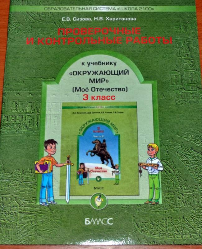 решебник по учебнику окр мир