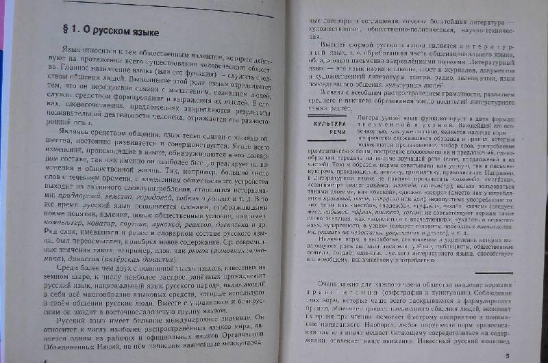 Иллюстрация 1 из 39 для Пособие для занятий по русскому языку в старших классах - Греков, Чижов | Лабиринт - книги. Источник: zair