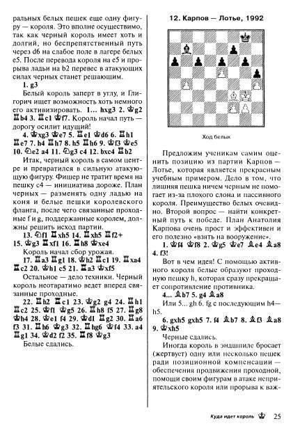 Иллюстрация 1 из 34 для Школа шахмат - Виктор Пожарский | Лабиринт - книги. Источник: TatyanaN
