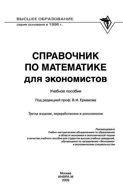 экономистов решебник для высшей математике сборник в.и по ред решебник задач под ермакова