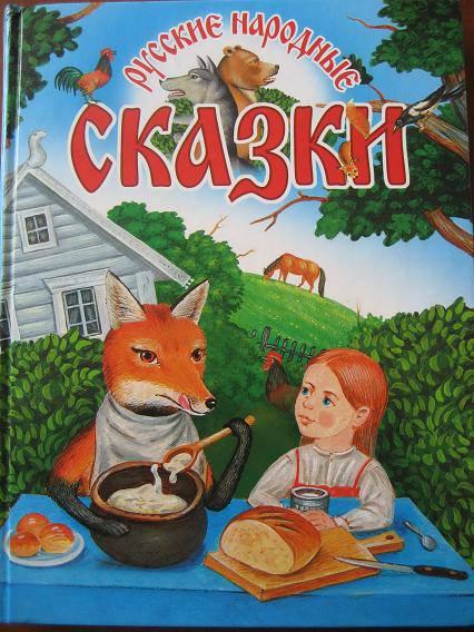 Иллюстрация 1 из 8 для Русские народные сказки | Лабиринт - книги. Источник: М-и-л-е-н-а