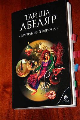 Иллюстрация 1 из 6 для Магический переход: путь женщины-воина - Тайша Абеляр   Лабиринт - книги. Источник: ijiki