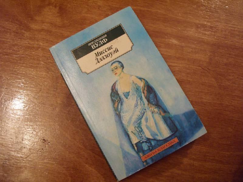 Иллюстрация 1 из 13 для Миссис Дэллоуэй: Роман - Вирджиния Вулф | Лабиринт - книги. Источник: Золотая рыбка