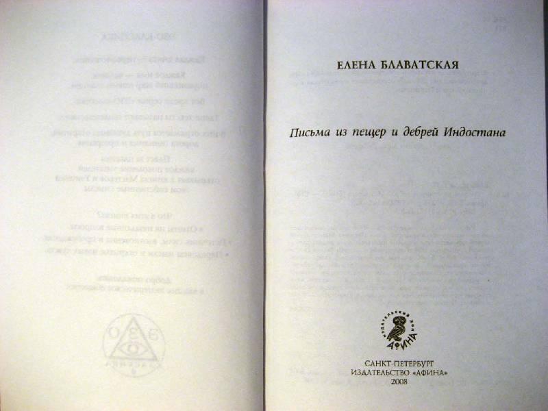 Иллюстрация 1 из 5 для Письма из пещер и дебрей Индостана - Елена Блаватская | Лабиринт - книги. Источник: Galoria