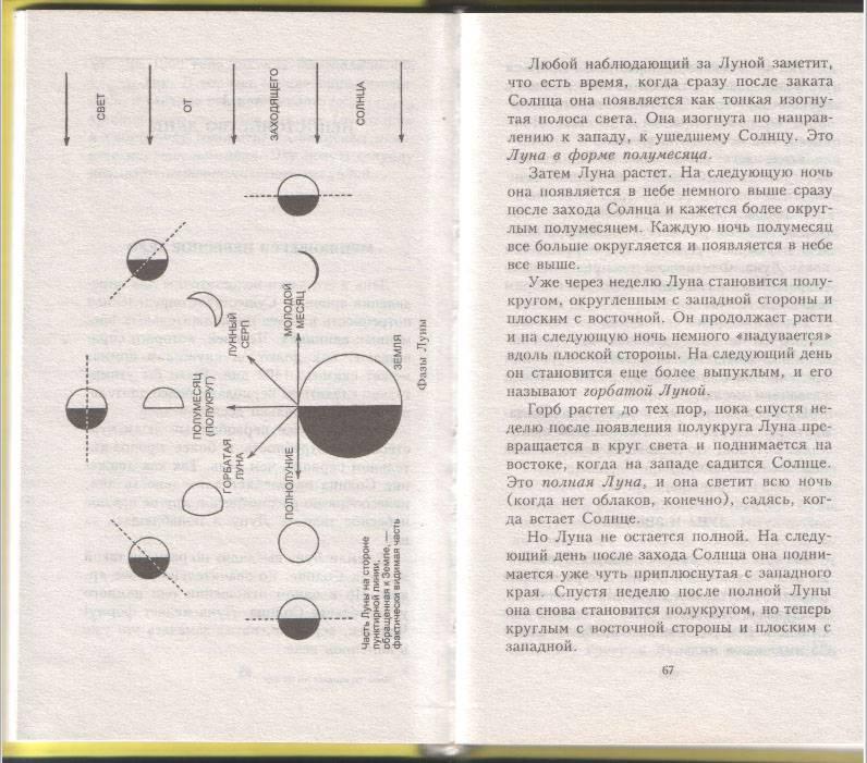 Иллюстрация 1 из 3 для Часы, по которым мы живем. От солнечных часов до лунного календаря - Айзек Азимов | Лабиринт - книги. Источник: Антонина