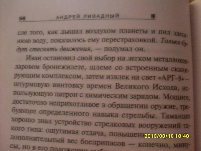 Иллюстрация 1 из 3 для Последний из бессмертных - Андрей Ливадный | Лабиринт - книги. Источник: Lubzhen