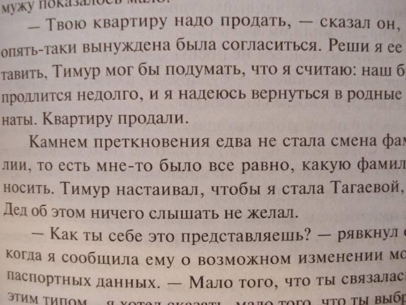 Иллюстрация 1 из 4 для Держи меня крепче - Татьяна Полякова | Лабиринт - книги. Источник: Бо