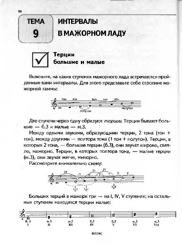 гдз по сольфеджио 3 класс варламова семченко