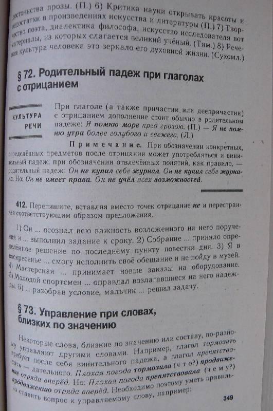 Пособие для занятий по русскому языку в старших классах 2003 решебник