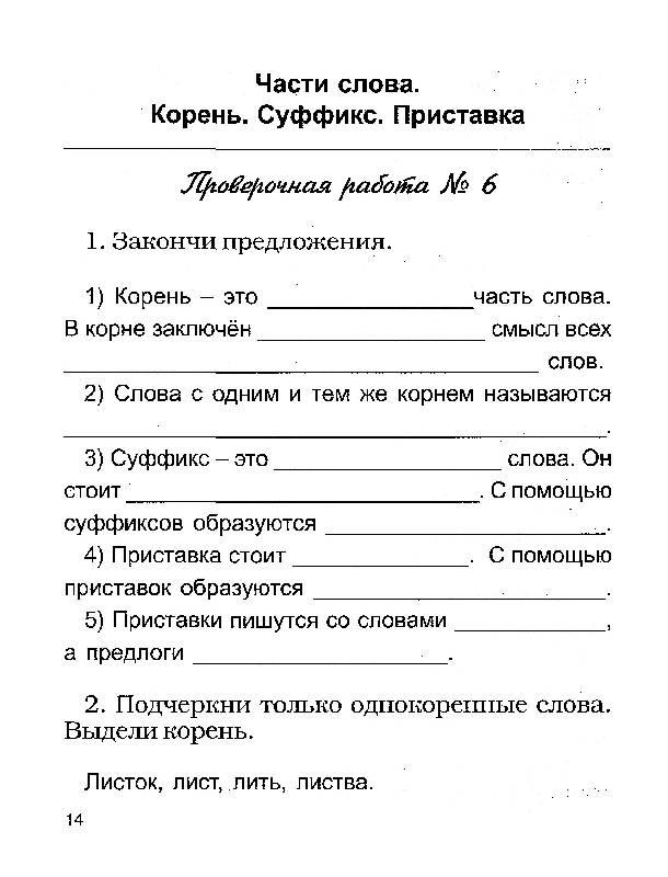 Контрольная работа по русскому языку 2 класс 1 полугодие по программе