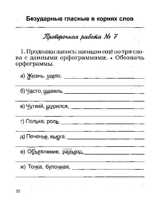 Контрольная работа по русскому языку 2 класс школа