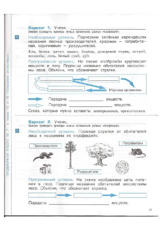 Иллюстрация из для Окружающий мир класс Обитатели Земли  Иллюстрация 15 из 17 для Окружающий мир 3 класс Обитатели Земли Проверочные и