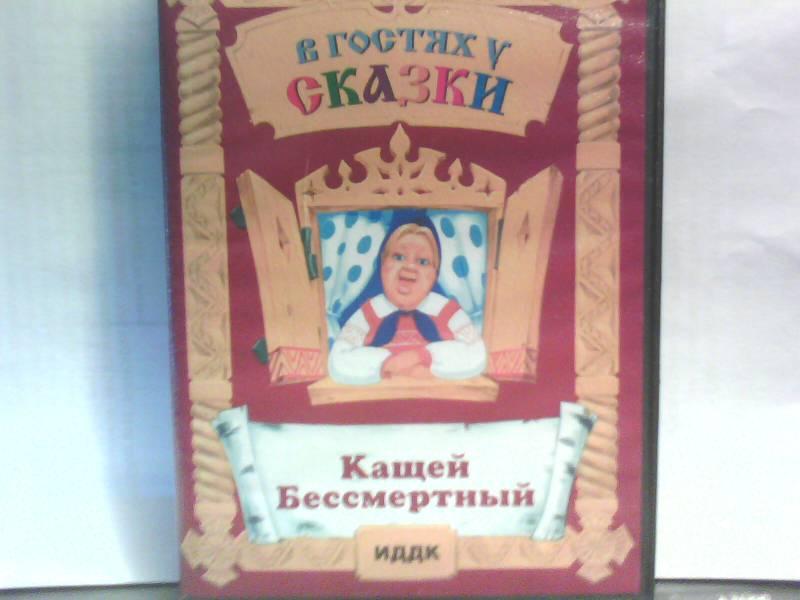 Иллюстрация 1 из 36 для DVD Кащей Бессмертный (DVD) - Александр Роу | Лабиринт - видео. Источник: Ольга  ольга