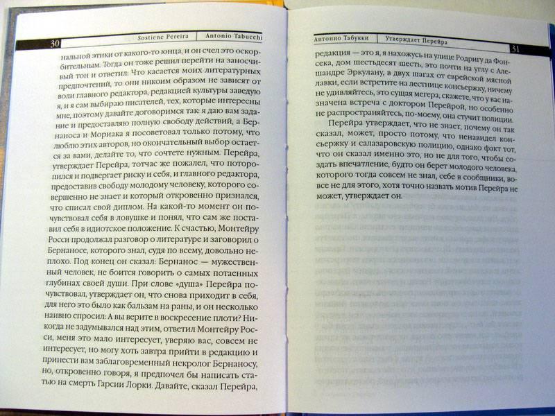 Иллюстрация 1 из 4 для Утверждает Перейра - Антонио Табукки   Лабиринт - книги. Источник: bukvoedka
