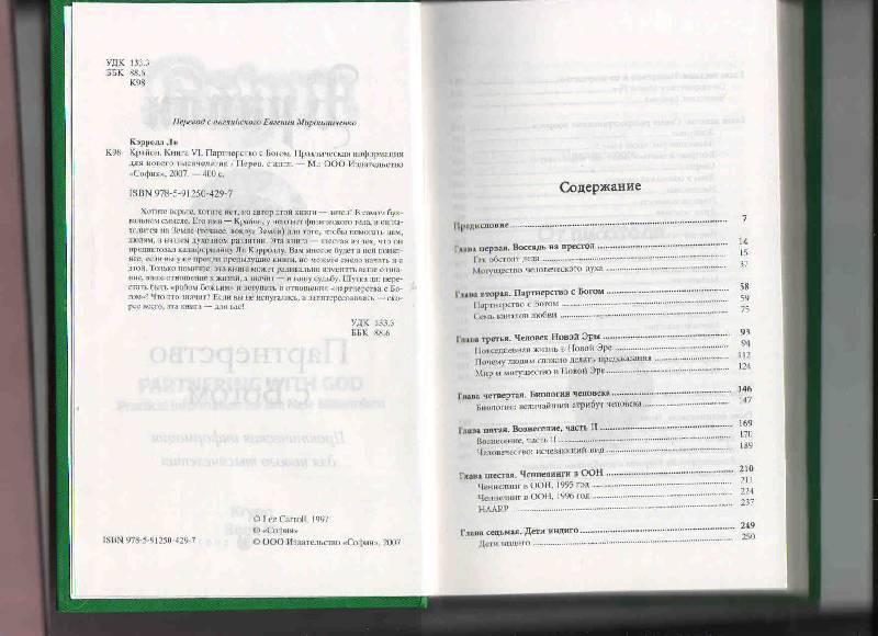 Иллюстрация 1 из 5 для Партнерство с Богом. Книга VI. Практическая информация для нового тысячелетия - Ли Кэрролл | Лабиринт - книги. Источник: Kahuna
