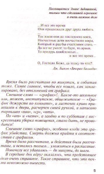 Иллюстрация 1 из 7 для На одном дыхании! - Татьяна Устинова | Лабиринт - книги. Источник: Ya_ha