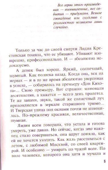 Иллюстрация 1 из 10 для Через время, через океан - Литвинова, Литвинов   Лабиринт - книги. Источник: Ya_ha