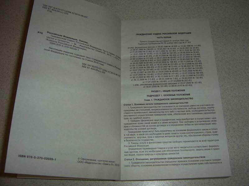 Иллюстрация 1 из 3 для Гражданский кодекс РФ: Части первая, вторая, третья и четвертая на 03.06.2010 | Лабиринт - книги. Источник: Лилианна