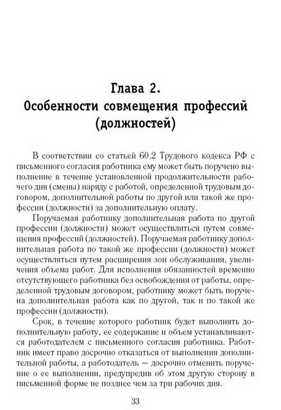 Иллюстрация 1 из 4 для Работа по совместительству: юридические аспекты - Владимир Ершов | Лабиринт - книги. Источник: Machaon
