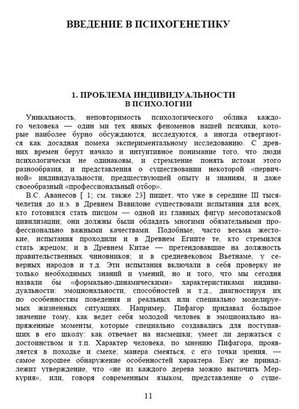 Иллюстрация 1 из 7 для Психогенетика - Равич-Щербо, Марютина, Григоренко | Лабиринт - книги. Источник: Machaon