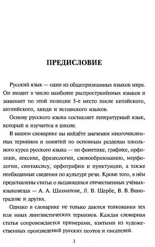 Иллюстрация 1 из 7 для Русский язык. - Ирина Стронская | Лабиринт - книги. Источник: Machaon