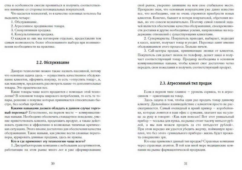 Иллюстрация 1 из 5 для Управление отделом продаж предприятия, стратегии и тактики успеха - Дмитрий Норка | Лабиринт - книги. Источник: Machaon