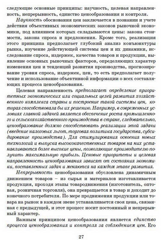 Иллюстрация 1 из 4 для Ценообразование: учебное пособие - Денис Шевчук   Лабиринт - книги. Источник: Machaon