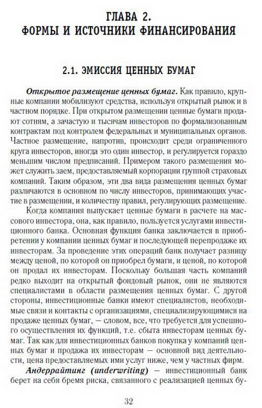 Иллюстрация 1 из 4 для Корпоративные финансы - Денис Шевчук | Лабиринт - книги. Источник: Machaon