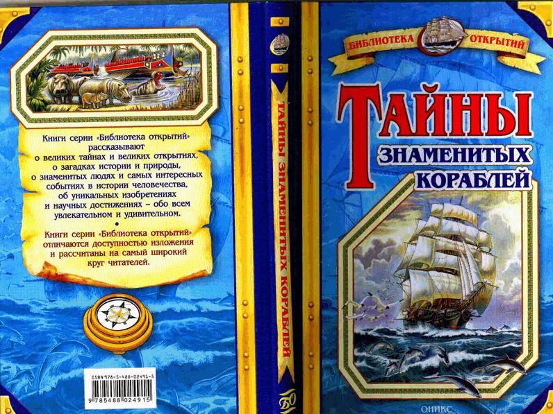 Иллюстрация 1 из 10 для Тайны знаменитых кораблей - Владимир Малов | Лабиринт - книги. Источник: Kvaki