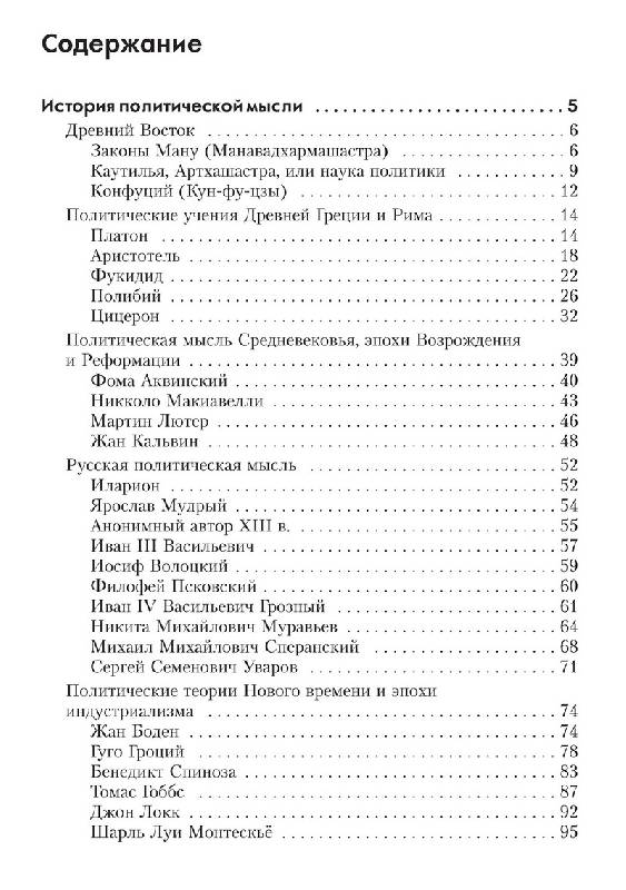 Иллюстрация 1 из 25 для Политология: Краткая хрестоматия | Лабиринт - книги. Источник: TatyanaN