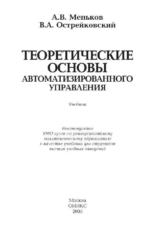 Иллюстрация 1 из 26 для Теоретические основы автоматизированного управления - Меньков, Острейковский | Лабиринт - книги. Источник: Юта