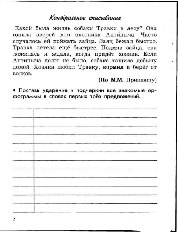 Контрольный диктант по русскому языку 3 класс рамзаева 2 четверть
