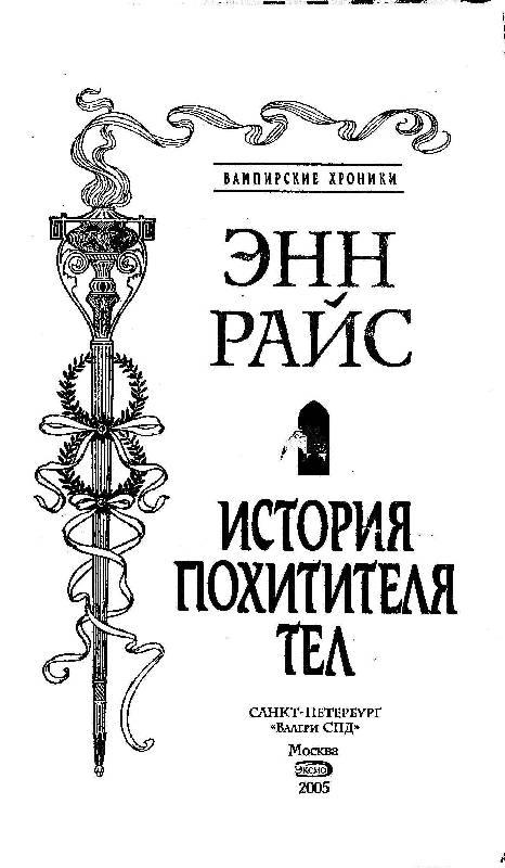 Иллюстрация 1 из 15 для История Похитителя Тел - Энн Райс | Лабиринт - книги. Источник: MarionDeLorme