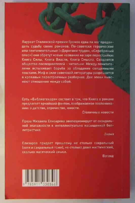 Иллюстрация 1 из 3 для Библиотекарь (мяг) - Михаил Елизаров | Лабиринт - книги. Источник: Galoria