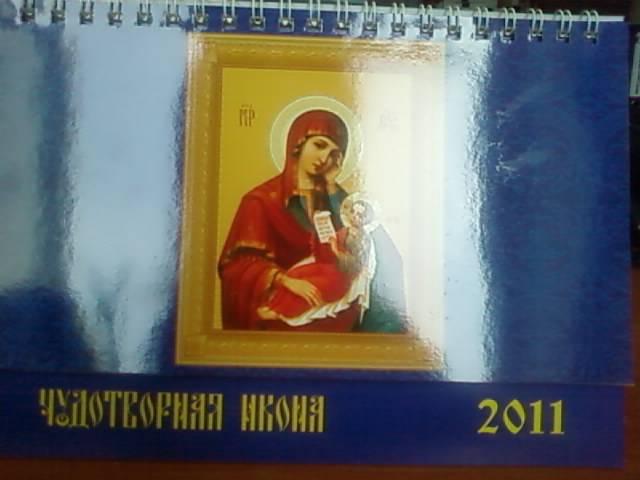 Иллюстрация 1 из 4 для Календарь 2011. Чудотворная икона (19114) | Лабиринт - сувениры. Источник: lettrice