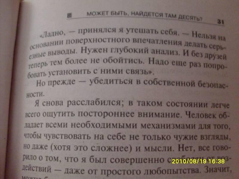 Иллюстрация 1 из 3 для Может быть, найдется там десять?: Фантастический роман - Владимир Михайлов | Лабиринт - книги. Источник: Lubzhen