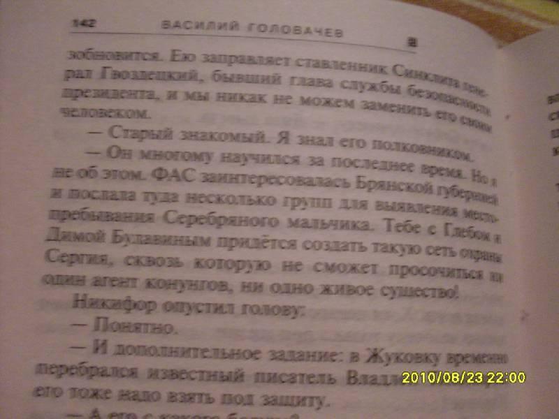 Иллюстрация 1 из 4 для Ведич - Василий Головачев | Лабиринт - книги. Источник: Lubzhen