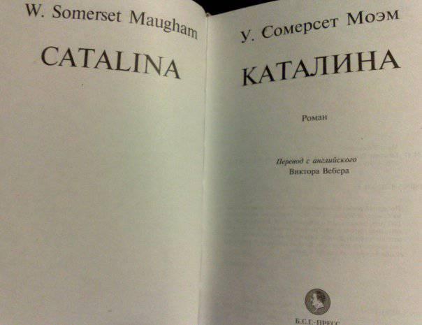 Иллюстрация 1 из 2 для Каталина - Уильям Моэм | Лабиринт - книги. Источник: Гаврилина  Юлия