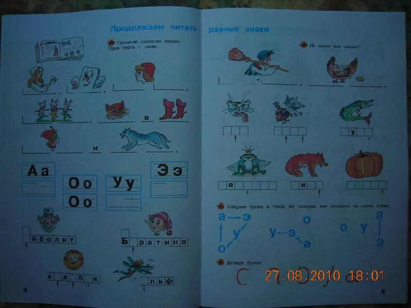 Азбука Нечаева Белорусец Решебник Страница34