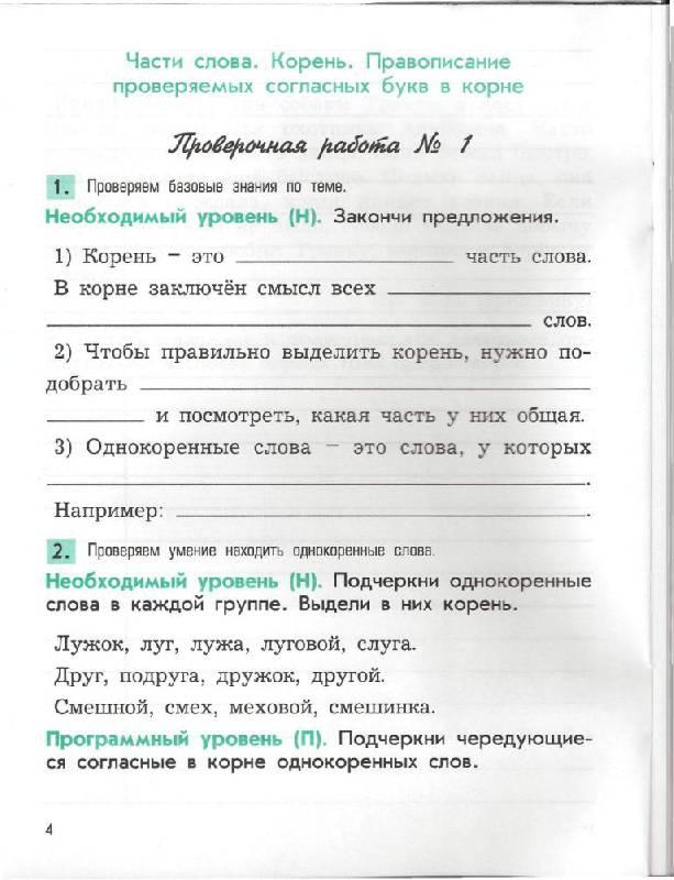 решебник проверочных и контрольных работ по русскому языку 4 класс бунеева
