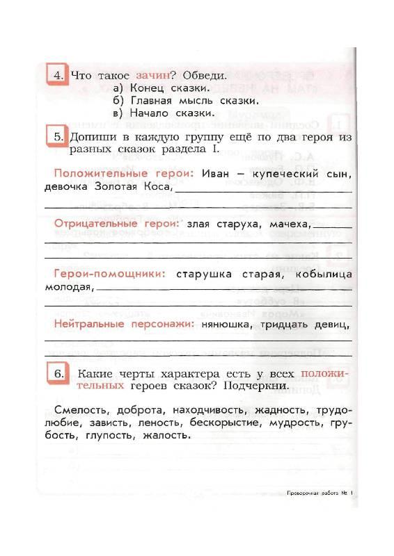 Конспекты уроков литературное чтение 2 класс бунеев
