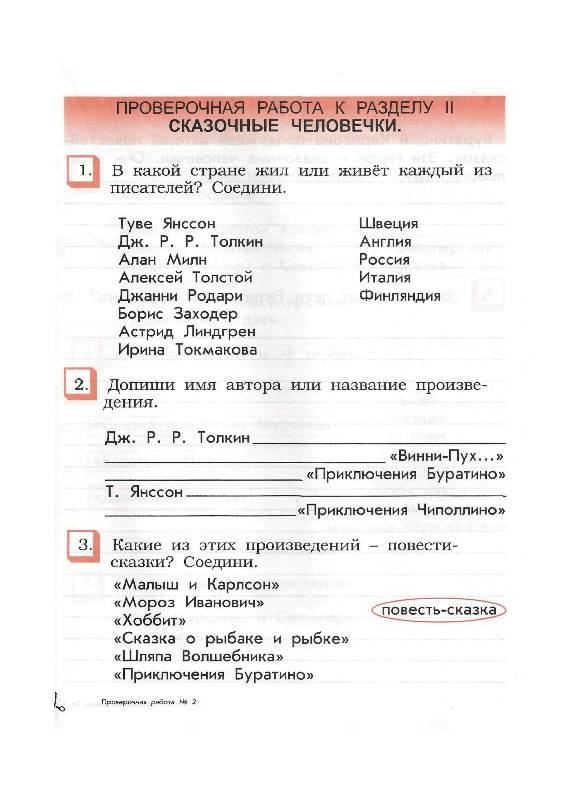 Решебник по Литературному Чтению 2 Класс Бунеев скачать