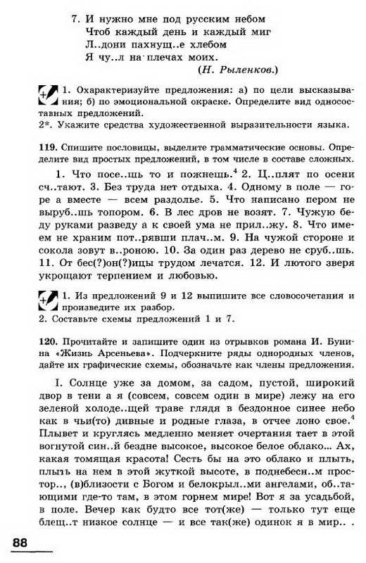 язык базовый класс уровень класс 2018 русский 10 10 власенков гдз