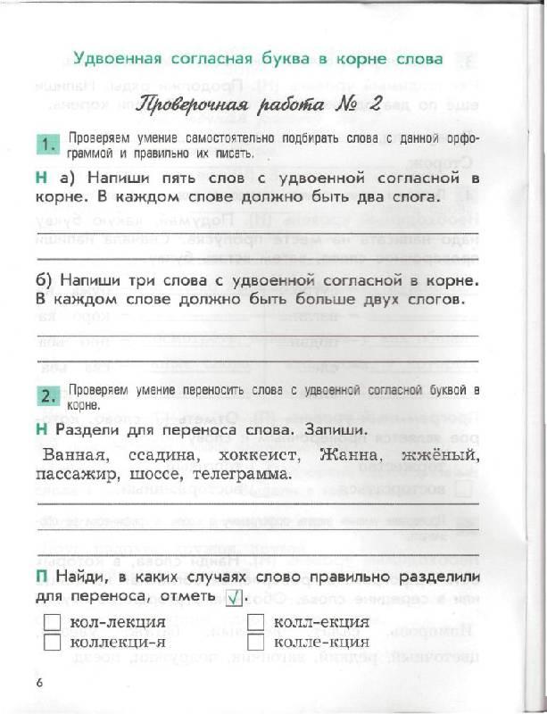 Диктант по русскому языку 2 класс бунеев