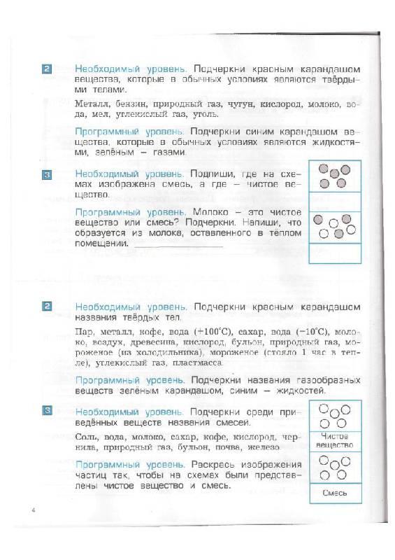 Проверочные работы по окружающему миру 3класс школа россии