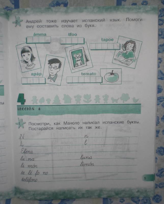 гдз по испанскому языку 7 класс рабочая тетрадь