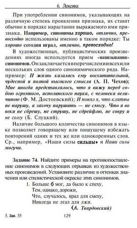 Решебник по русскому и культуре речи введенская черкасова
